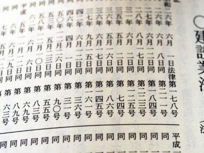 【平成29年6月1日施行予定】建設業許可基準における『経営業務管理責任者』要件の改正案