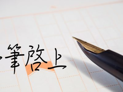 """行政書士登録は""""副業""""になる"""
