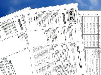 """社会福祉法の""""最新版""""(2017.4.1施行版)が掲載されました!"""