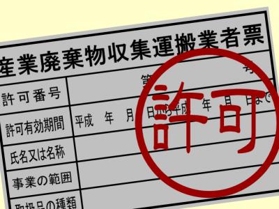 産業廃棄物収集運搬業許可申請手続