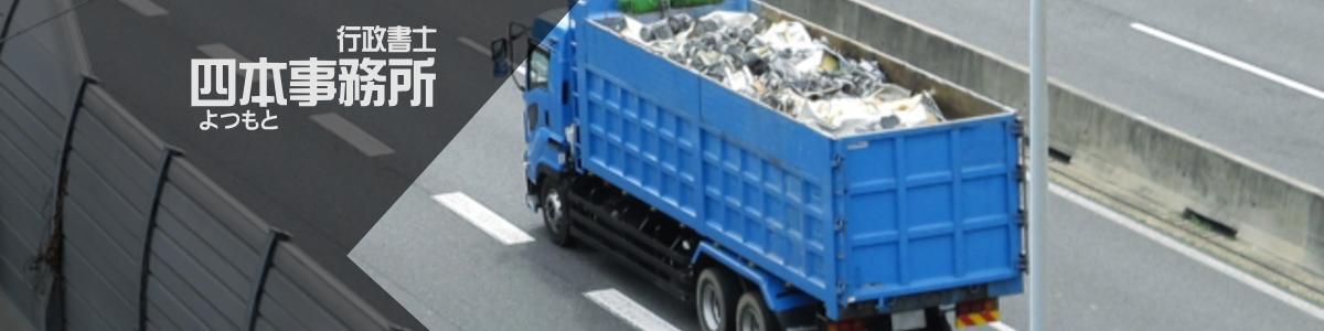 産廃収集運搬業許可申請。新規・更新はもちろん増車、減車も素早く対応!