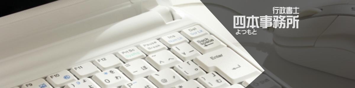 入札参加資格審査申請(工事・物品・委託)登録業種を賢く選択して受注可能性のUPを!